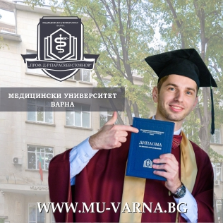 Тук е клинична база за обучение на МУ – Варна.